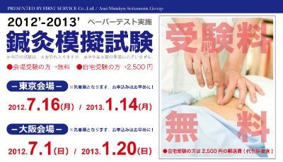 2012-13_harikyu_mogi.jpg